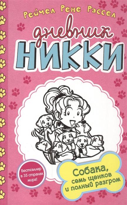 Рассел Р. Дневник Никки Собака семь щенков и полный разгром рассел р дневник никки шоу неприятностей