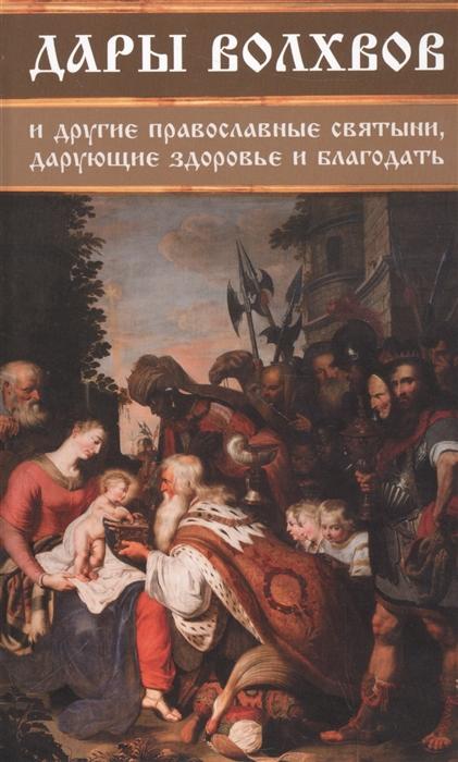 Середа И. Дары волхвов и другие православные святыни дарующие здоровье и благодать