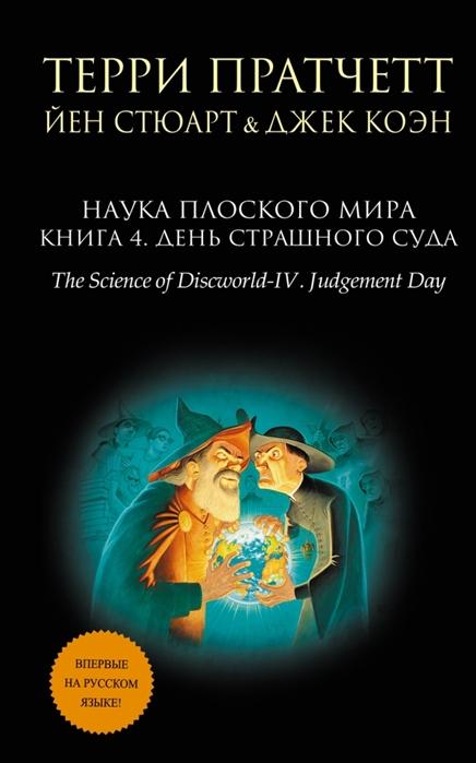 Пратчетт Т., Стюарт Й., Коэн Дж. Наука Плоского мира Книга 4 День Страшного суда