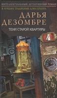 Тени старой квартиры Издательство Э. Дезомбре