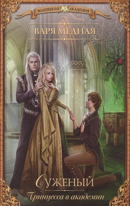 Медная В. Принцесса в академии Суженный варя медная принцесса в академии суженый