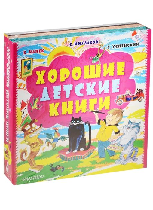 Чапек К., Михалков С., Успенский Э. Хорошие детские книги комплект из 3-х книг