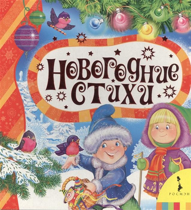 Новогодние стихи геннадий анатольевич бурлаков новогодние читалки и стихи для детей