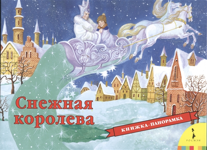Андерсен Х.К. Снежная королева Книжка-панорамка цена 2017