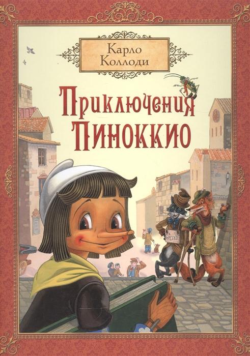 Коллоди К. Приключения Пиноккио Сказка коллоди к приключения пиноккио the adventures of pinocchio