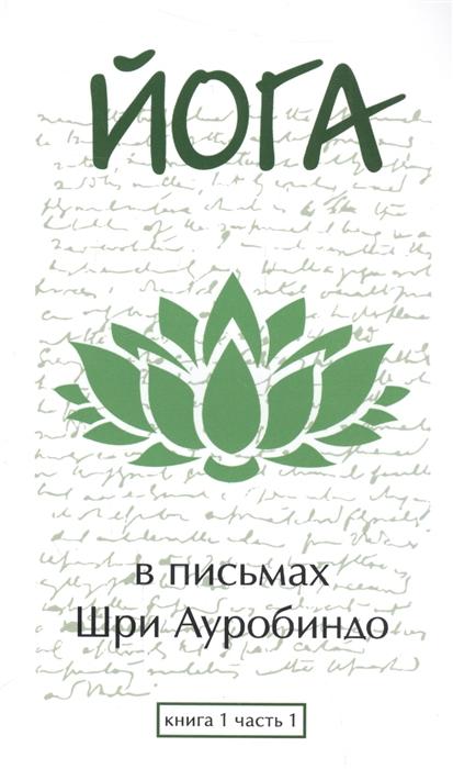 Йога в письмах Книга 1 Часть1