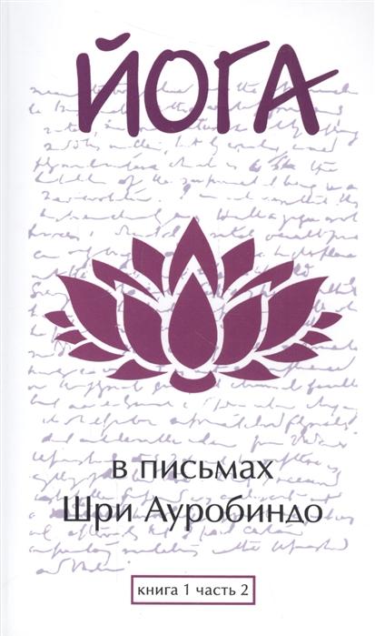 Йога в письмах Книга 1 Часть 2