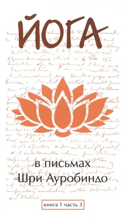 Йога в письмах Книга 1 Часть 3