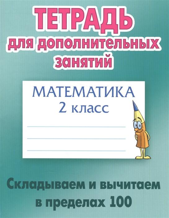 все цены на Петренко С. Математика 2 класс Складываем и вычитаем в пределах 100 онлайн