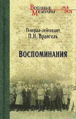 Врангель П. Воспоминания цена в Москве и Питере