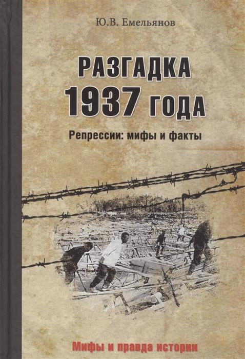 Емельянов Ю. Разгадка 1937 года Репрессии Мифы и факты цены онлайн