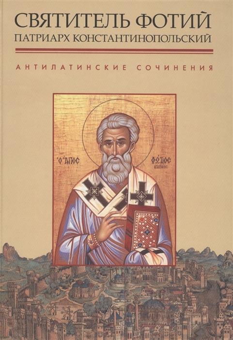 Св. Фотий Святитель Фотий Патриарх Константинопольский Антилатинские сочинения цены