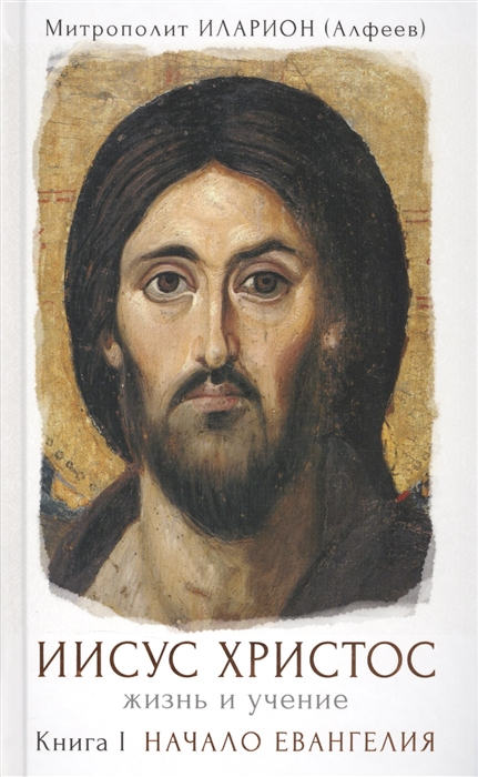 Митрополит Иларион (Алфеев) Иисус Христос Жизнь и Учение В шести книгах Книга1 Начало Евангелия цена и фото