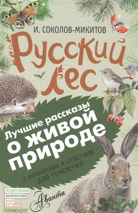 Соколов-Микитов И. Русский лес С вопросами и ответами для почемучек