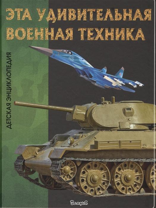цена на Детская энциклопедия Эта удивительная военная техника