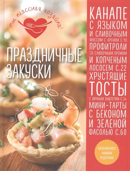 Гидаспова А. (сост.) Праздничные закуски гидаспова анна праздничные закуски