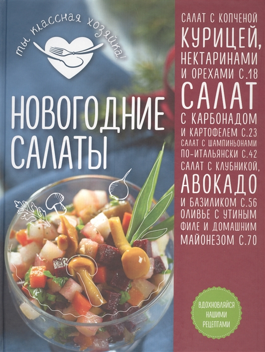купить Сотникова Т. (сост.) Новогодние салаты дешево