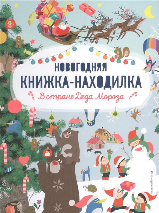 Купить Новогодняя книжка-находилка В стране Деда Мороза, Эксмо, Домашние игры. Игры вне дома