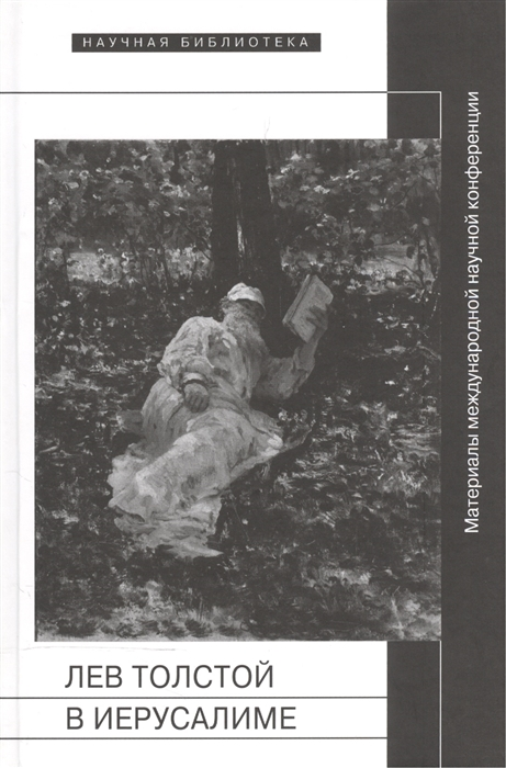 Толстая Е. (сост.) Лев Толстой в Иерусалиме Материалы международной научной конференции Лев Толстой После юбилея