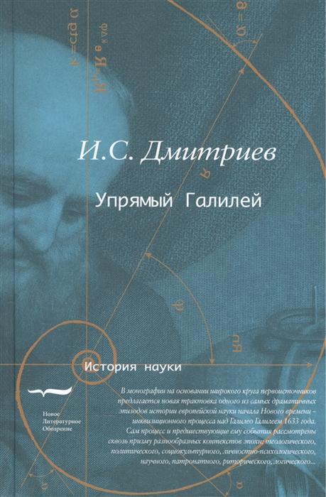 Фото - Дмитриев И. Упрямый Галилей и и дмитриев и и дмитриев стихотворения