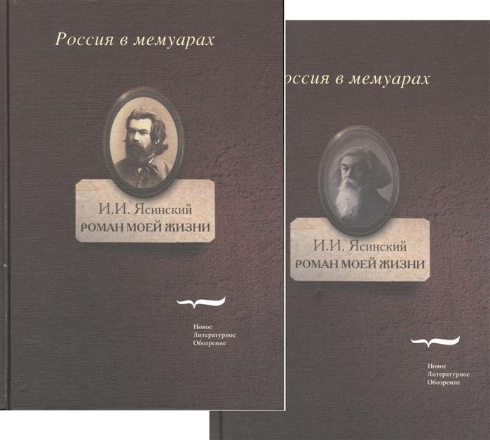 Ясинский И. Роман моей жизни Книга воспоминаний комплект из 2 книг