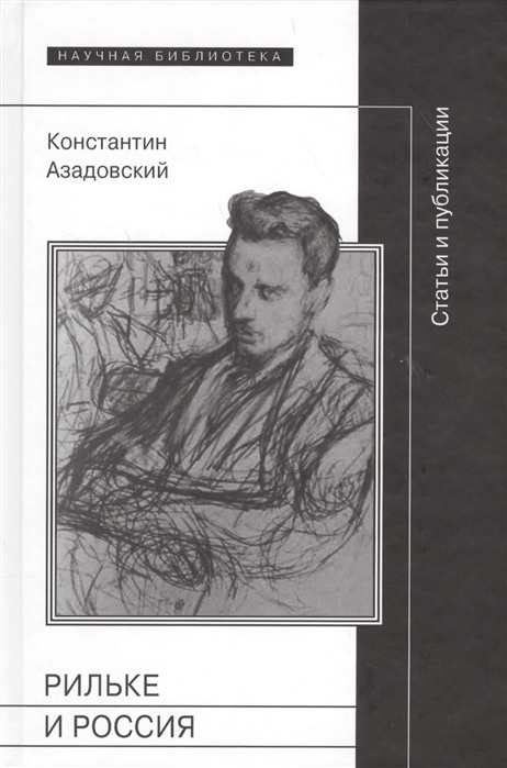 Азадовский К. Рильке и Россия Статьи и публикации цена