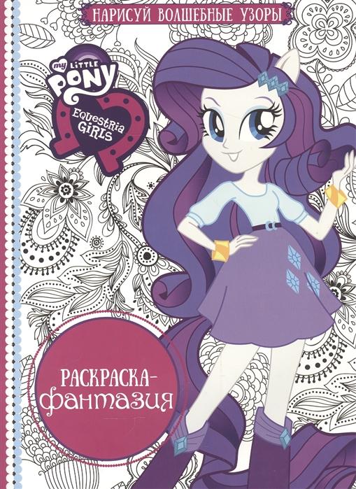 Раскраска-фантазия Мой маленький пони Девочки из Эквестрии