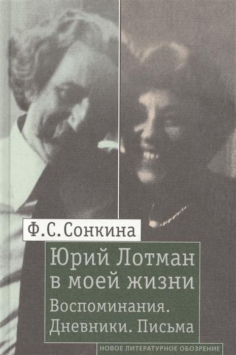 Сонкина Ф. Юрий Лотман в моей жизни Воспоминания Дневники Письма цена