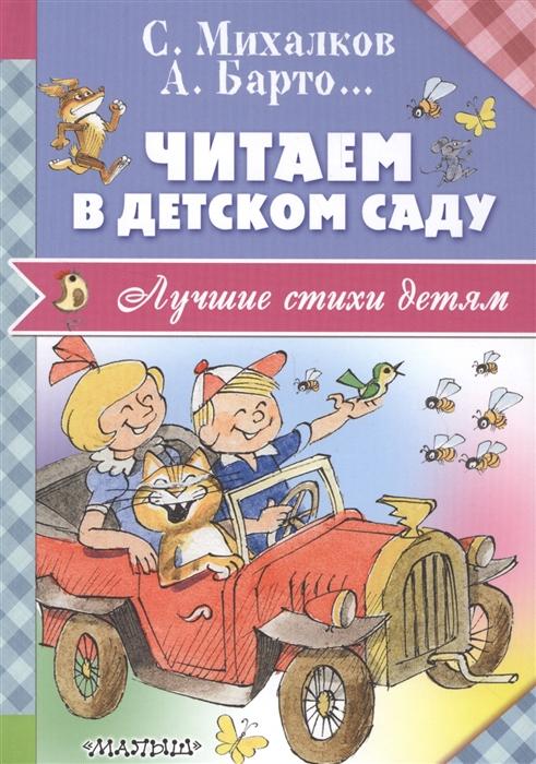 Михалков С., Барто А. и др. Читаем в детском саду цены