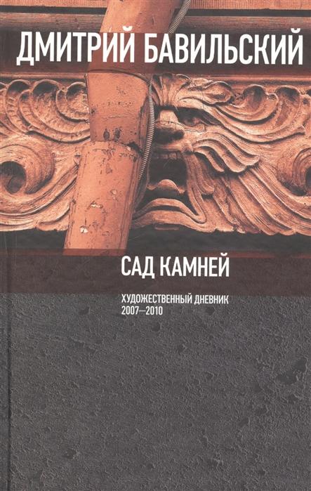 Бавильский Д. Сад камней Художественный дневник 2007 - 2010