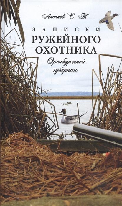 Аксаков С. Записки оружейного охотника Оренбургской губернии