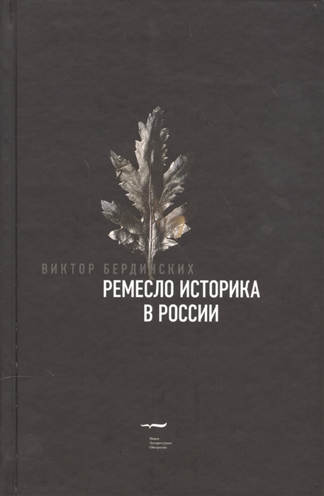 Бердинских В. Ремесло историка в России степан бердинских дуб и облако