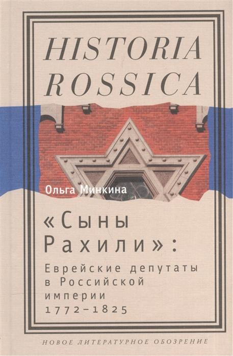 Минкина О. Сыны Рахили Еврейские депутаты в Российской империи 1772-1825