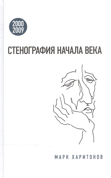 Харитонов М. Стенография начала века 2000-2009 харитонов марк сергеевич стенография начала века 2000 2009
