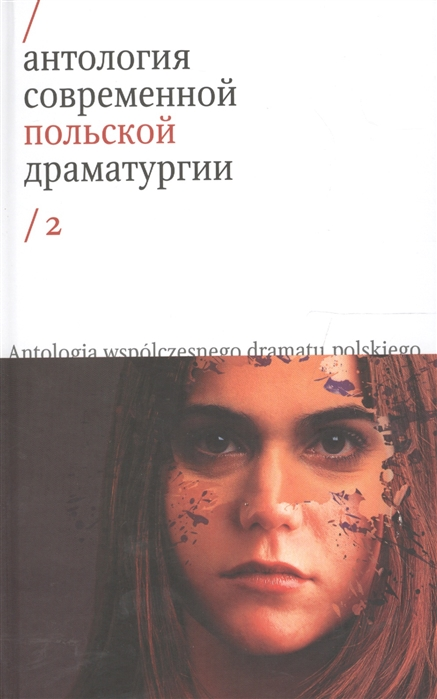 Антология современной польской драматургии антология современной французской драматургии том 2