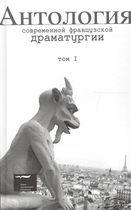 Антология современной французской драматургии Том 1 антология современной французской драматургии том 2