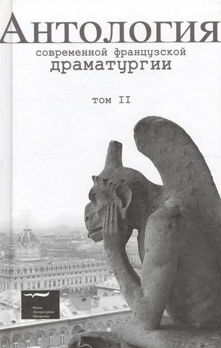 Антология современной французской драматургии Том 2 антология современной французской драматургии том 2