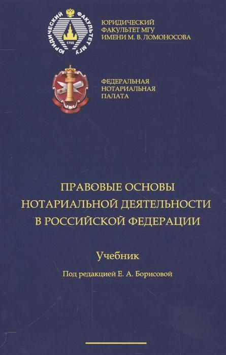 Правовые основы нотариальной деятельности в Российской Федерации Учебник