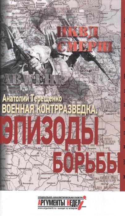 Терещенко А. Военная контрразведка Эпизоды борьбы цены