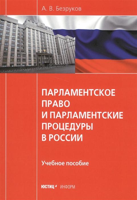 Безруков А. Парламентское право и парламентские процедуры в России цены