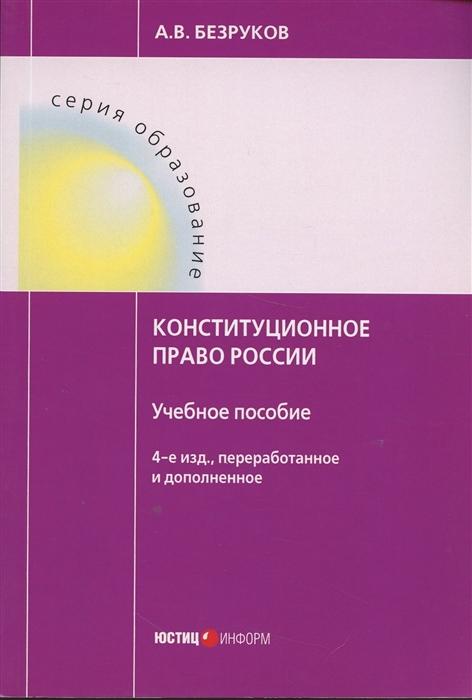 Безруков А. Конституционное право России Учебное пособие цены