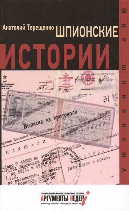 Терещенко А. Шпионские истории