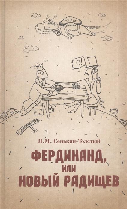 Сенькин-Толстый Я. Фердинанд или Новый Радищев александр радищев вольность