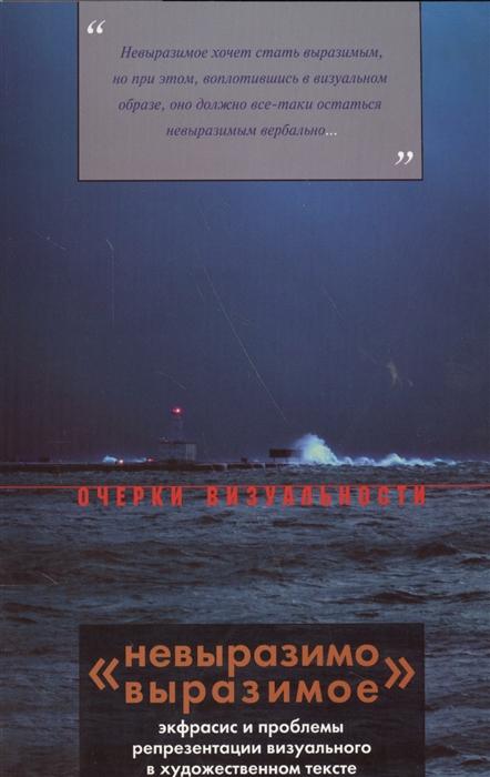 Токарев Д. (сост.-ред.) Невыразимо выразимое Экфрасис и проблемы репрезентации визуального в художественном тексте