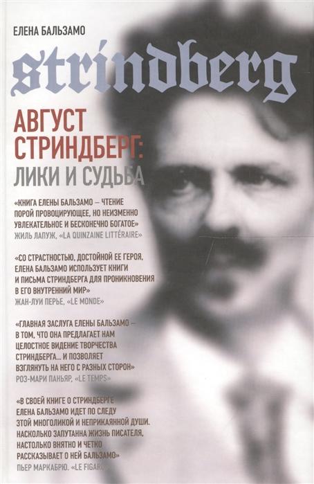 Бальзамо Е. Август Стриндберг Лики и судьба лики зла