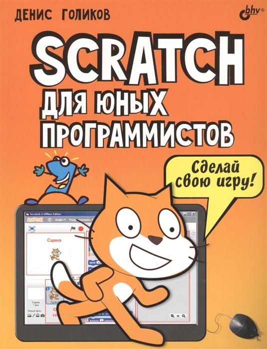 Голиков Д. Scratch для юных программистов григорьев а винницкий ю игровая робототехника для юных программистов и конструкторов mbot и mblock