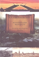 Воспоминания молодости (по морю житейскому) 1843-1869
