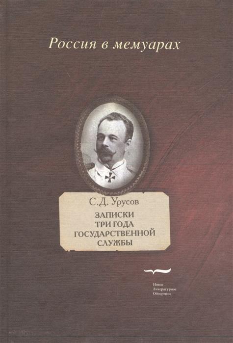 Урусов С. Записки Три года государственной службы