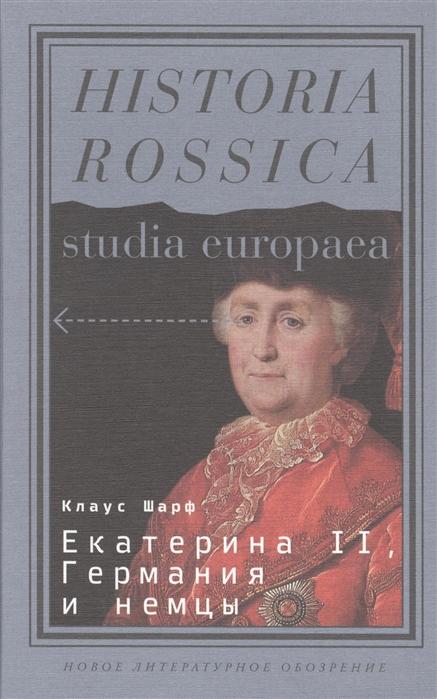 Шарф К. Екатерина II Германия и немцы