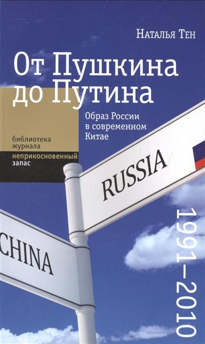 От Пушкина до Путина Образ России в современном Китае 1991-2010